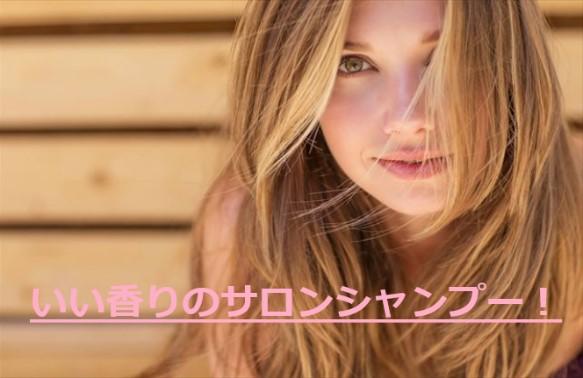 【美容室が愛用】いい香りのサロンシャンプー11選。持続性の高い香り!