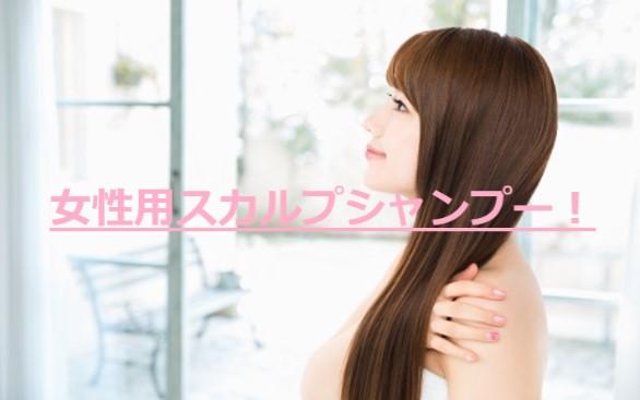 【レディース】女性用スカルプシャンプー!市販と通販専売まとめ!